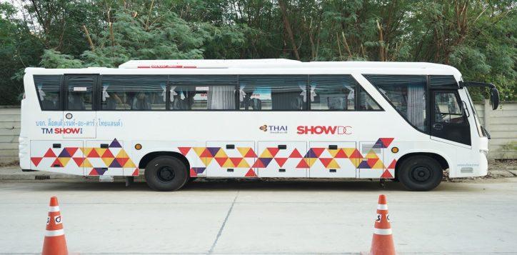 show-dc-bus