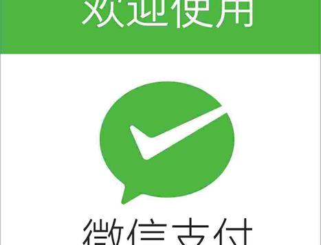 wechat-logo-2